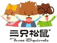 食安问题阻碍三只松鼠上市 轻资产与高品质可否兼得?
