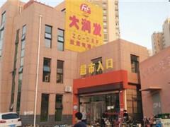 真假大润发:济南十家山寨店被诉侵权 加盟总部也冒牌