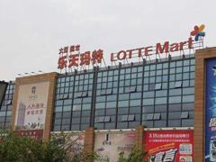 外媒:韩国乐天购物考虑出售在华超市及其他选项