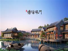 塘溪津门来了!确认参加2017中国文化旅游商业地产节