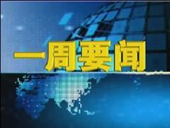 一周要闻丨第二届中国文化旅游商业地产节嘉宾阵容大曝光!