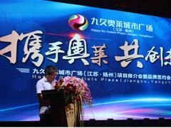 扬州九久奥莱城市广场拟明年9月底营业 COACH、GUCCI等入驻