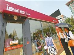 济南首家无人便利店现身泉城广场 3人可运营20家店