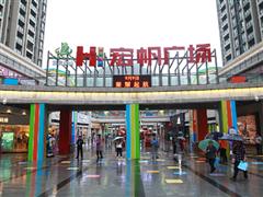 南江宏帆广场荣耀面世 揭开南江商业新篇章