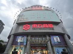 百联旗下首个城市奥莱落地五角场 系东方商厦杨浦店变身打造