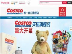 美国零售巨头Costco开第二家天猫店 深耕中国市场
