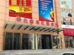 河北邯郸首个互联网+智慧型菜市场即将完工开业