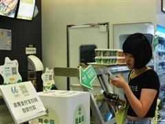 """""""无人超市""""来了 是否真的将开启零售消费新时代?"""