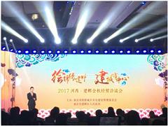 赢商解读2017金洽会建邺专场:40个项目510.8亿总投资额助区域再升级