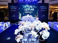 美丽新地标 金秋悦时尚 ―悦地品牌新装发布会完满进行