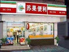 已有1100家便利店的苏果本月再开16家好的便利店