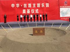 中华・丝路主题乐园揭面纱 3年后白鸟湖区或成西北文旅目的地