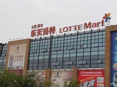 乐天确定将出售在华超市业务 此前曾表示坚决不撤出中国