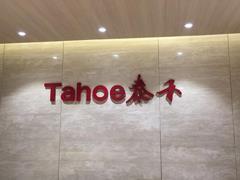 泰禾38亿收购江苏句容13宗地块 总面积约48.2万�O