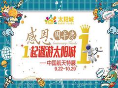 太阳城2期sunnywalk开街 国宝级航天展助力一周年庆