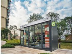 东莞首个无人便利店缤果盒子开业 计划3年内开3000个