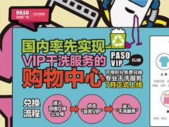 百信广场联动跨界行业 推出两大VIP特色智能化服务