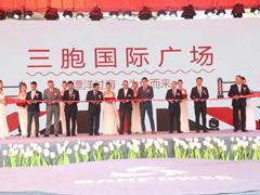 徐州三胞国际广场今日开业 携三胞国际影城等品牌首进