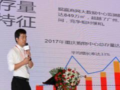 """周旭:《重庆购物中心20年》发展报告"""""""