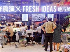 步步高布局生鲜超市 鲜食演义打造超市共享厨房