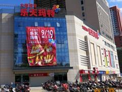 """乐天:在华超市由高盛负责出售 已有中国企业想""""接盘"""""""