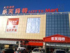 韩媒:乐天全盘退出中国 仅保留百货和沈阳在建工程