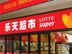 在中国大陆经营业绩惨淡 乐天着手出售在华超市业务