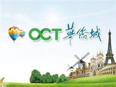 2016年来华侨城在深圳频频拿地 涉足旧改、产业新城等