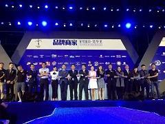 东方商业美学盛典启蛰 梵华里打造文旅商新地标