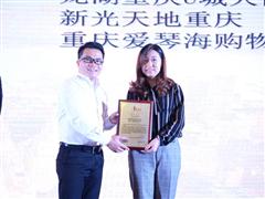 俊豪•中央大街获[金坐标]年度备受期待商业地产项目奖
