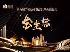 重庆购物中心二十年蝶变 16类金坐标奖共同彰显榜样的力量