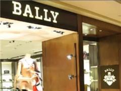 传七匹狼收购瑞士奢侈品牌Bally 年内已出手2次并购投资