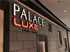 国内第22家LUXE影城落户上海万象城 9月23日开业
