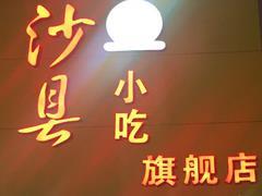 沙县小吃进驻北京SOHO现代城开官方旗舰店 年内拟开千家连锁店