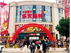 乐天玛特中国区业务出售案启动接洽 正大集团为竞购者之一