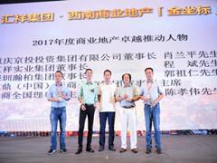 重庆嘉乐汇亮相2017第五届西南峰会并斩获两项大奖