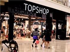 高街快时尚品牌Topshop腹背受敌 转型的第一步是降价