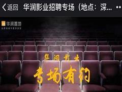 独家|华润置地成立华润影业 宣布未来5年自营40余家万象影城