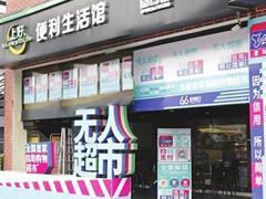 """9月国内掀起""""无人超市""""投产热 郑州下月或迎来无人零售店"""