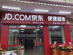 """京东超市叫板吉林实体超市 价格战成地面进攻的""""杀器"""""""