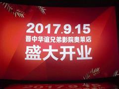 山西首家华谊兄弟影院晋中开业 占地7400余平方米