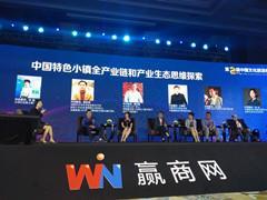 微论坛一:中国特色小镇全产业链和产业生态思维探索