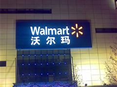 """沃尔玛欲用""""AI+线下零售""""留顾客 但仍有难题需解决"""