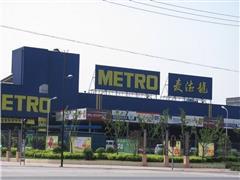 麦德龙中国第90家门店成都开业 入驻锦江华宇广场