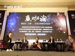 """700+行业主流人合力破局  一场盛会看云南商业地产""""底气与志向"""""""