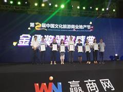 西安曲江盛锦商服出席第二届中国文旅商业地产节并获奖
