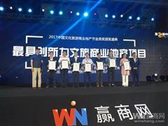 """喜报!塘溪津门斩获""""最具创新力文旅商业地产项目""""金鼎奖"""