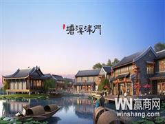 合肥文一・塘溪津门出席2017中国文旅商业地产节并获奖