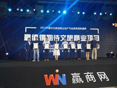 水城・三国小镇荣获最值得期待的文旅商业项目大奖