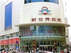 郑志刚:新世界百货私有化失败不要紧 一年后再看看
